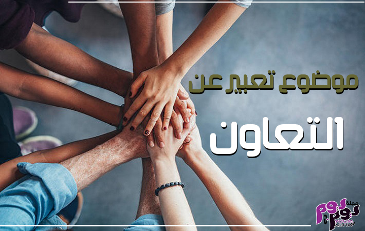 موضوع تعبير عن التعاون بالعناصر وأهميته بالنسبة للفرد والمجتمع