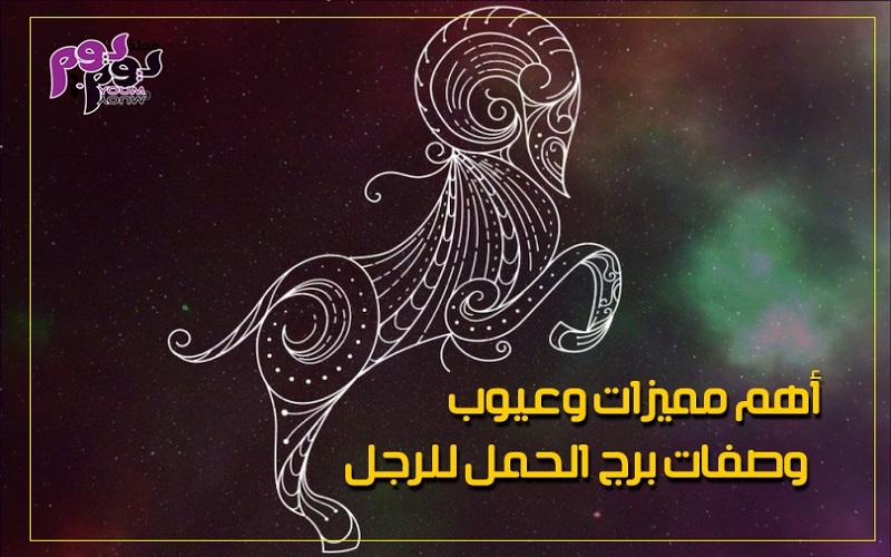 صفات برج الحمل للرجل أهم مميزاته وعيوبه ونقاط ضعفه مجلة يوم بيوم