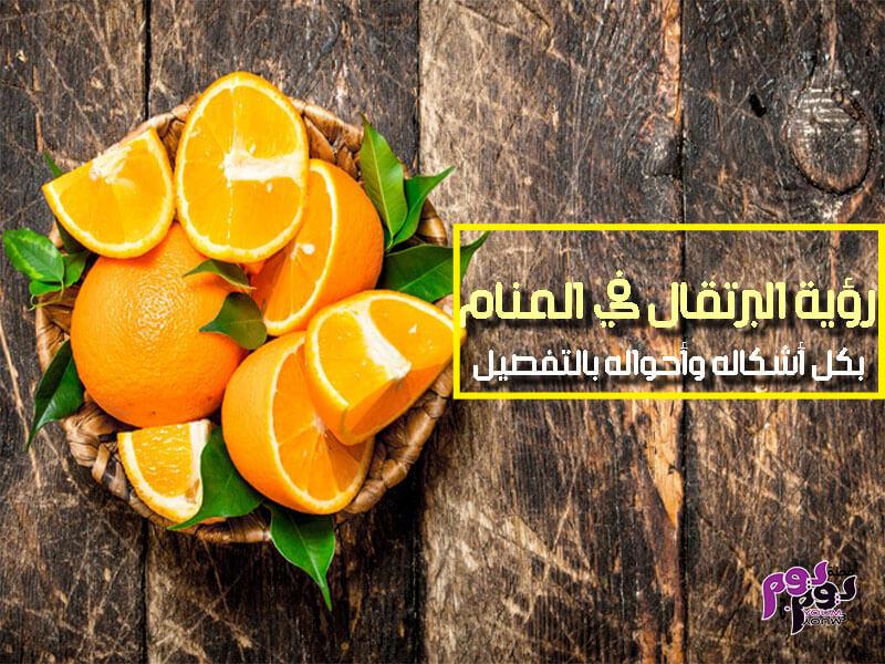 رؤية البرتقال في المنام للعزباء والحامل والمتزوجة بكل أشكاله بالتفصيل مجلة يوم بيوم