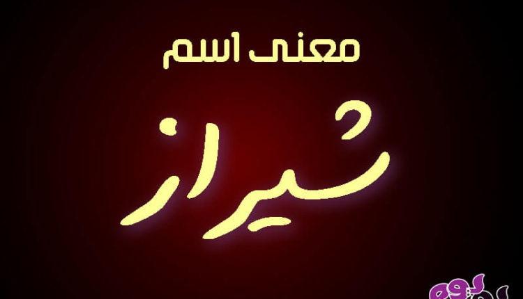 تعرف على معنى اسم شيراز وصفاته ودلعه وهل هو اسم بنت أم ولد مجلة يوم بيوم