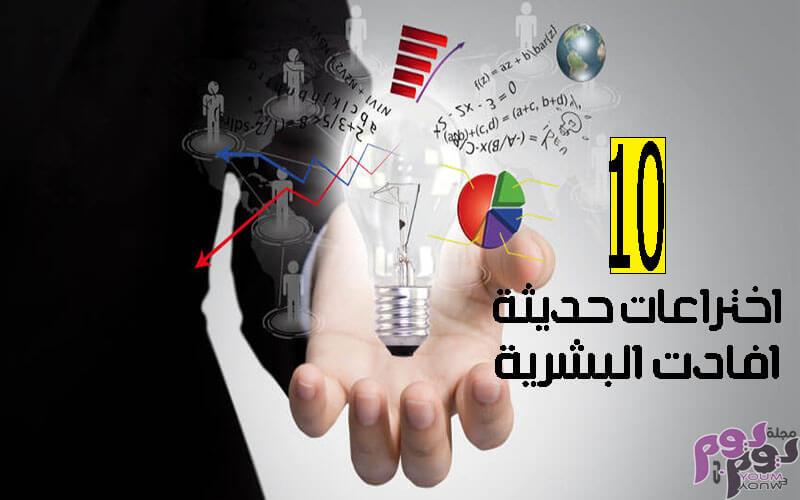 أكثر من 10 اختراعات حديثة افادت البشرية وغيرت مجرى حياتنا للابد مجلة يوم بيوم
